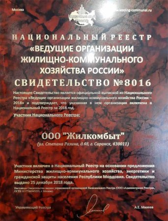 ООО Жилкомбыт включен в Национальный реестр
